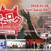 でらロックフェスティバル2018前哨戦 -新成人の皆さんおめでとうギグ-@愛知・新栄RAD SEVEN