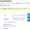 Wordpressの便利なバックアップ/リストアプラグイン - UpdraftPlus