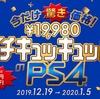 PS4が19,980円(税別)。1万円値下げの「イチキュッキュッパ」キャンペーン