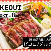 【金沢テイクアウト】柔らかステーキがたっぷり♡焼肉GRILL&Bar ビコロ/メルカートの「サガリステーキBOX」!
