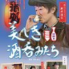 【ポスト酒場放浪記】酒呑み番組「美しき酒呑みたち」を知ってますか?会いに行ける俳優新井浩文さんがナビゲート。