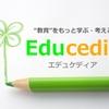 Educedia(エデュケディア)2ヶ月 | ブログ・リカレントのすすめ