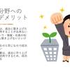 【Podcast #カミバコラジオ 原稿】第36回【経営】シナジー効果(2)