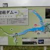 留萌ダム ― 今年最後のダム訪問 ―