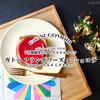 7日間限定!セブン×エルメの小さなクリスマスケーキ『ピエール・エルメ シグネチャー ガトー フランボワーズ エ ショコラ』 / セブンイレブン