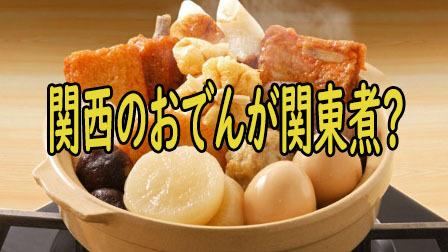 関西のおでんを『関東煮』とか、ややこしい呼び方はもうやめませんか?