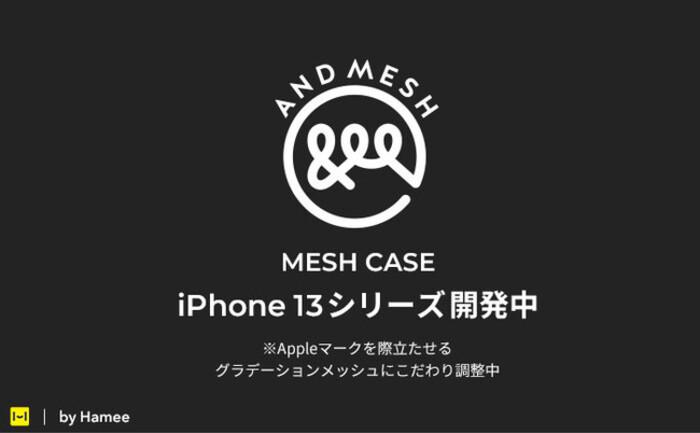 メッシュ構造のスマホケース「AndMesh(アンドメッシュ)」、新型iPhone 13シリーズ開発のお知らせ