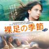 【映画】裸足の季節MUSTANG~夢見る季節の先の未来なんてあきらめしかないと思う~