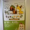 池袋パルコミュージアム【タヌキとキツネ展〜タヌキ山にようこそ!〜】