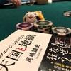 【ガットショット】国内ポーカー初打ち2019