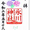 白金氷川神社の御朱印(東京・港区)〜シロカネの森に住まうシアワセな動物たち