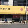 the 街中華 (栃木市:幸楽)