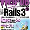 WEB+DB PRESS Vol.58 特集 Emacs 活用∞