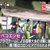 ブラジルチームのサッカー選手ら搭乗の飛行機墜落