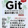 バージョン管理初心者のためのGit入門