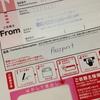 ミャンマービザを郵送申請したら、わずか4日間で手元に。ミャンマー大使館を見直した!