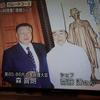 似てる? 首相付きシェフ・齋藤満さんと落語家・三遊亭好楽師匠