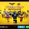 ラインレンジャー バットマンとラインレンジャーのコラボが来ました!
