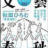 APOLOGIESや秋田日記について