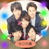 5X20 グッズ 第三弾 【嵐】