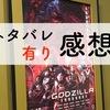 【ネタバレ有り感想!】「GODZILLA(ゴジラ)決戦機動増殖都市」最終章へ向けての焦らしかな。【アニゴジ2】