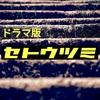 【ドラマ版】テレ東・セトウツミ【漫画感想】
