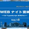 Web ナイト宮崎 Vol.10 ~てげ TypeScript を学びたい~ で登壇しました