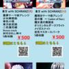 名古屋🌸東方名華祭14🌸来訪御礼m(_ _)m