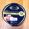 ファミマでライザップ8月の新商品「濃旨キャラメルプリン」   【糖質オフなダイエットおやつレビュー】