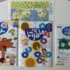 5・6歳向け幼児教材 幼児ポピー「あおどり」8月号が届いたよ。これまでの教材も振り返ってみたよ。