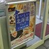 減力日記☆駅のコンビニで・・・・北海道フェア