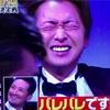 VS嵐新春SP「BABA嵐」~松兄のまさかの反応に大爆笑~