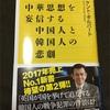24本目〜スズキグン、イチバ〜〜ン!〜新書千本ノック