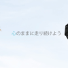 【Garmin】ForeAthlete 35Jが11/19新発売!女性にもビギナーにもおすすめなランニングウォッチです。