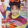 【時には昔の雑誌を‥】1992年1月号『中1コース』(その①)