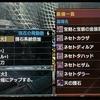 【MHXX】高火力ブレイヴ片手剣ネセト装備一式【モンハンダブルクロス攻略】