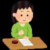 高校受験ストーリー 入試の願書作成 使いやすい筆記用具と押印