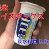 めっちゃ低糖質アイス!森永アイスボックス!