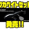 【ノリーズ】人気ルアーが2点入った「フカベイトセット」発売!