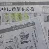 コロナ下の環境問題-江守・露木さん