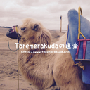 Taremerakudaの道楽