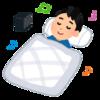 1年間に500回ASMRで寝る男による『今夜寝れる最強のASMR』紹介