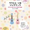 ウクレレ・ソロ・ソングブック-やさしく弾けるJ-POP20曲入荷