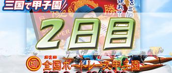 【2日目】G2第2回全国ボートレース甲子園【当たる競艇予想】得点率・順位を大公開!