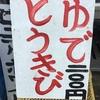 北海道七飯町〜北海道長万部町