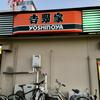 吉野家 2号線五日市店(佐伯区)黒毛和牛すき鍋 単品