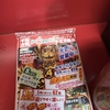 ラーメン二郎 千住大橋駅前店『大豚+生玉子』