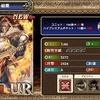 【オルサガ】3部突入10連ガチャ3回目 UR・SSR 3倍ってスゴイかも!