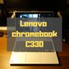 【レビュー】Lenovo Chromebook C330を購入!1ヶ月使ってみた感想【Chromebook2台目】