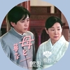 映画「母と暮せば」(その3)